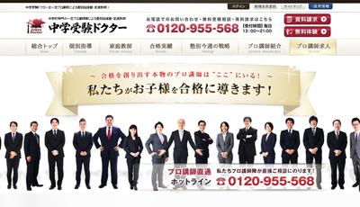 chugakujuken_com