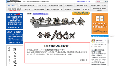 chugakujuken_net