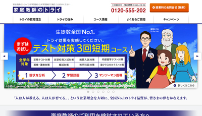trygroup_co_jp